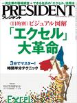 PRESIDENT 2015年10月19日号-電子書籍