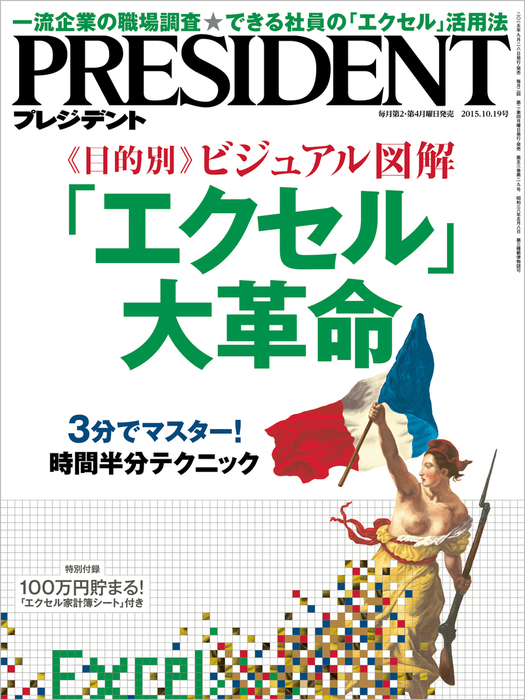 PRESIDENT 2015年10月19日号拡大写真