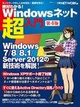 絶対わかる! Windowsネット超入門 第4版-電子書籍