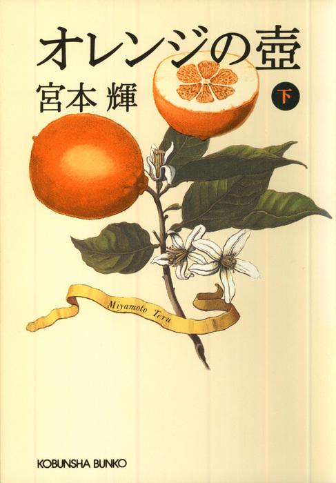 オレンジの壺(下)拡大写真