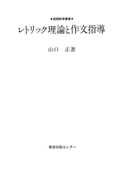 レトリック理論と作文指導-電子書籍-拡大画像