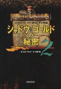 パイレーツ・オブ・カリビアン外伝 シャドウ・ゴールドの秘密(2)