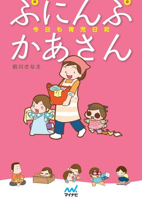 ぷにんぷかあさん 今日も育児日和-電子書籍-拡大画像