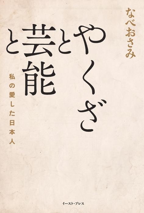 やくざと芸能と 私の愛した日本人拡大写真