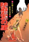 堕靡泥の星 (10)-電子書籍