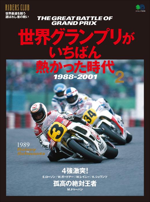 世界グランプリがいちばん熱かった時代 Vol.2拡大写真