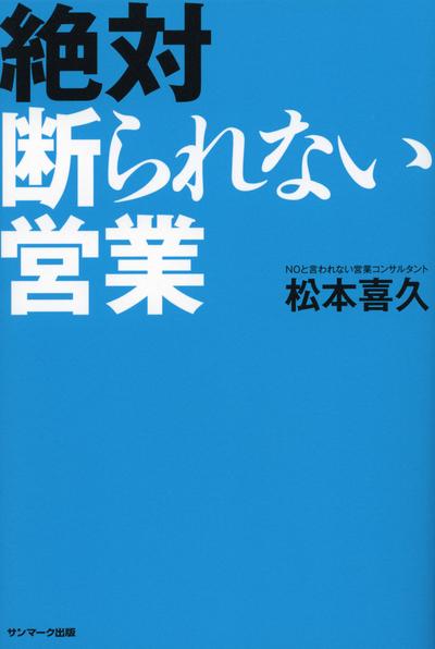 絶対断られない営業-電子書籍