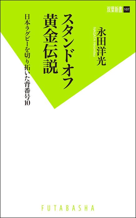 スタンドオフ黄金伝説 日本ラグビーを切り拓いた背番号10-電子書籍-拡大画像