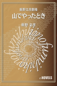 飯野文彦劇場 山でやったとき-電子書籍