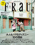 FRaU (フラウ) 2016年11月号-電子書籍