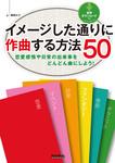 イメージした通りに作曲する方法50 恋愛感情や日常の出来事をどんどん曲にしよう!-電子書籍