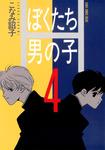 ぼくたち男の子(4)-電子書籍