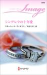 シンデレラの十年愛-電子書籍