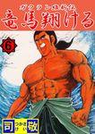 竜馬翔ける 6-電子書籍