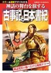 古事記と日本書紀-電子書籍