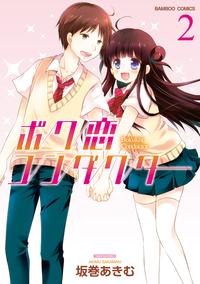 ボク恋コンダクター(2)-電子書籍