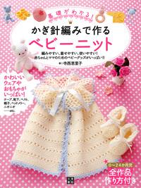 かぎ針編みで作るベビーニット-電子書籍