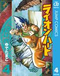 ライオンハート 4-電子書籍