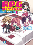 RPG  W(・∀・)RLD1 ―ろーぷれ・わーるど―-電子書籍