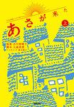 NHK連続テレビ小説 あさが来た 上-電子書籍