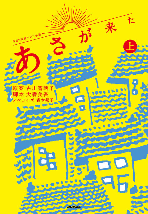 NHK連続テレビ小説 あさが来た 上拡大写真