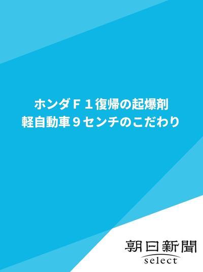ホンダF1復帰の起爆剤 軽自動車9センチのこだわり-電子書籍