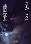 さかしま-電子書籍