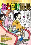おとぼけ課長 16巻-電子書籍