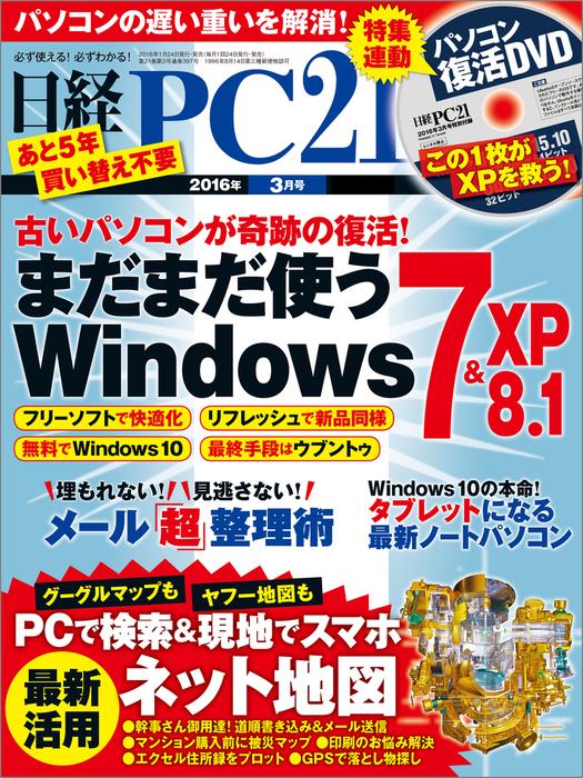 日経PC21 (ピーシーニジュウイチ) 2016年 3月号 [雑誌]拡大写真