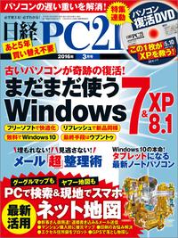 日経PC21 (ピーシーニジュウイチ) 2016年 3月号 [雑誌]-電子書籍