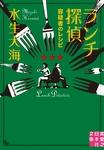 ランチ探偵 容疑者のレシピ-電子書籍