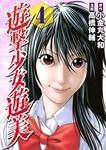 遊撃少女遊美(4)-電子書籍