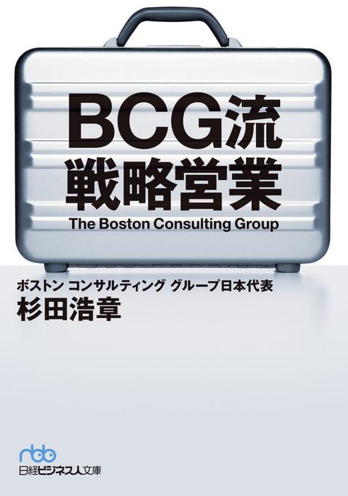 BCG流 戦略営業拡大写真