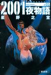 新装版 2001夜物語 / 1-電子書籍