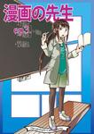 漫画の先生 ep3.-電子書籍