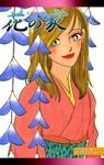 花の家-電子書籍