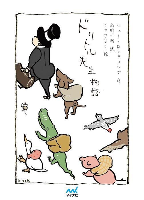 新訳・ドリトル先生物語拡大写真