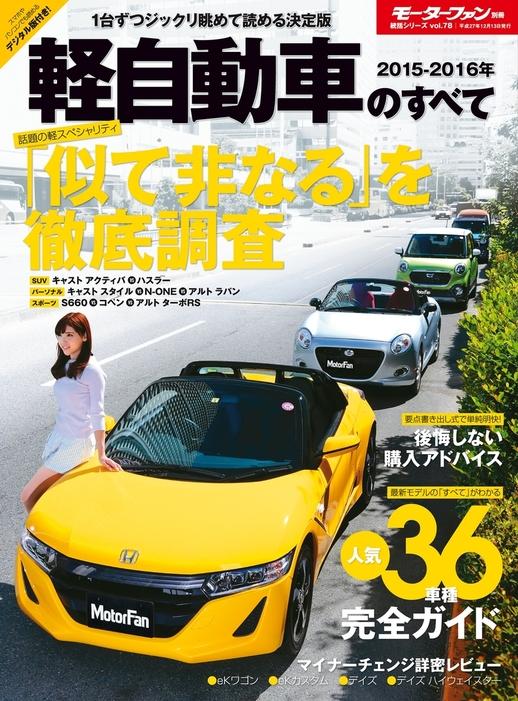 2015-2016年 軽自動車のすべて-電子書籍-拡大画像