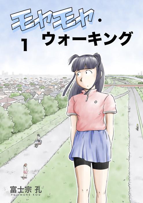 モヤモヤ・ウォーキング 1巻拡大写真
