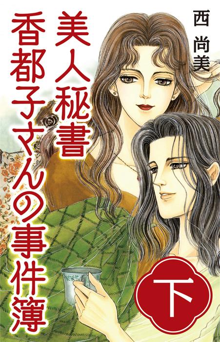 美人秘書香都子さんの事件簿 (下)-電子書籍-拡大画像