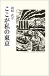 ここが私の東京-電子書籍