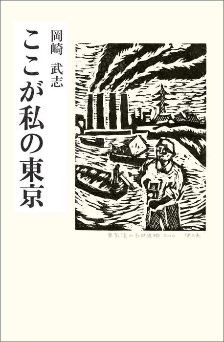 ここが私の東京-電子書籍-拡大画像