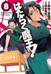 はたらく魔王さま!(8)-電子書籍