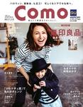 Como 2016年秋冬イベント号-電子書籍