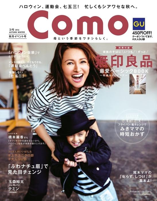 Como 2016年秋冬イベント号拡大写真