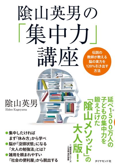 陰山英男の「集中力」講座-電子書籍