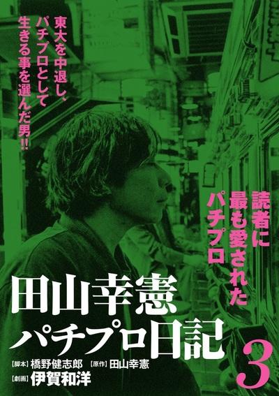 田山幸憲パチプロ日記(3)-電子書籍