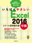 いちばんやさしい Excel 2016 スクール標準教科書 中級-電子書籍