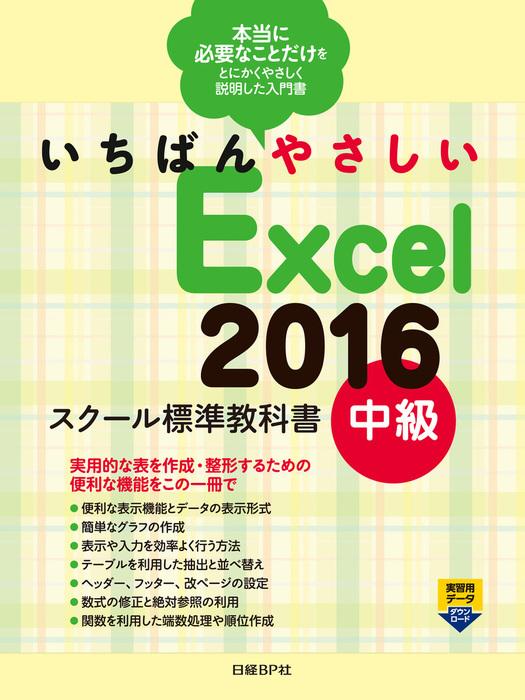 いちばんやさしい Excel 2016 スクール標準教科書 中級拡大写真