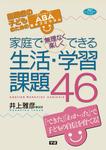 家庭で無理なく楽しくできる生活・学習課題46 自閉症の子どものためのABA基本プログラム-電子書籍